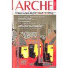 Arche. # 2 (25) — 2003
