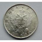 Старт с 2 рублей. Рубль 1818 год.