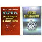 Чемберлен Х.С. Евреи, их происхождение и причины их влияния в Европе. Арийское миросозерцание. Цена за 2 книги.
