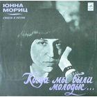 Юнна Мориц - Когда Мы Были Молодые... (Стихи И Песни). Vinyl, LP - 1979,USSR.