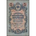 5 рублей 1909г. Шипов-Гр. Иванов