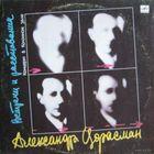 LP Александр Цфасман - Встречи и расставания (1986) запись 1956г.