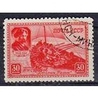 СССР-1941, Суриков, Загор.720, гаш. Степан Разин ЖКР