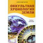 Белов А. Оккультная хронология земли. Тайны творения. 2009г.