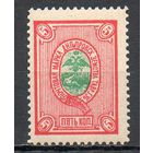 Земская почта Днепровск  1885 год 1 чистая марка