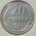 СССР, 20 копеек 1925 года, UNC в холдере