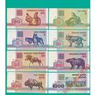 Беларусь 50 копеек - 1000 рублей 1992 г. ПРЕСС