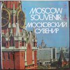 2LP MOSCOW SOUVENIR - МОСКОВСКИЙ СУВЕНИР