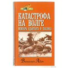 Адам В. Катастрофа на Волге. /Мемуары адъютанта Ф. Паулюса/. 2001г.
