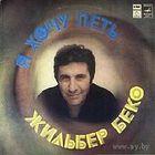LP Gilbert Becaud Жильбер Беко(Франция) - Я хочу петь (1982)