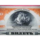 200 рублей 1917г. Государственный внутренний 4 1/2 % выигрышный заем.