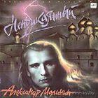 LP Александр МАЛИНИН - Непpикаянный (1990)