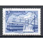 В память об электрификации железной дороги Хедьёшхалом - Захонь Венгрия 1967 год серия из 1 марки
