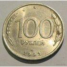 100 рублей 1993 года (ЛМД) Россия