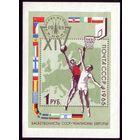 Блок 1965 год Баскетбол 43