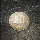 20 копеек 1939 никель