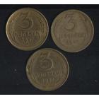 СССР 3 копейки 1957 г. (*). Неплохие! Цена за все!!