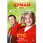 Думай как женщина (2013). Новый комедийный сериал канала СТС. 1-ый сезон полностью (20 серий)