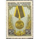СССР 1957 Медаль За освоение целинных и залежных земель СК 1927 MNH OG