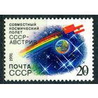 СССР 1991 космос. Совместный полет. 6351 СССР - Австрия космос **
