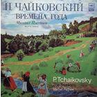 LP П. Чайковский: Времена года (М. Плетнев, ф-но) (1986)