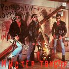 Пластинка-винил Мистер Твистер - Мистер Твистер (1990, Мелодия)