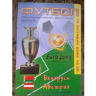 12.10.2002--Беларусь--Австрия--отбор.матч