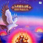 "LP Группа ""Мономах"" - MONOMAKH (1990) дата записи: 1989"