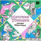"""Татьяна Пельтцер - Русские Сказки. Vinyl, 7"""", 33  1/3  RPM,Mono-1989,USSR."""