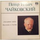 Peter Tchaikovsky - Swan Lake (Ballet Excerpts) - LP - 1982