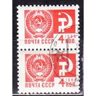 СССР, 1966 г., гаш, стандарт, офсет 1 марка