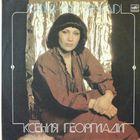 LP Ксения Георгиади  - Xenia Georgiadi (1984)