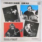 LP Западно-Сибирский Джазовый Квартет - Сибирский Джаз 3 (1990)