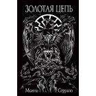 Серрано М. Золотая цепь. 2007г.