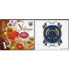 Украина 2010 собственная марка Петриковская роспись цветы (С) Искусство **