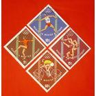 Монголия. Спорт. ( 4 марки ) 1964 года.