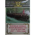 Военная одежда Вооруженных сил СССР и России (1917-1990-е годы.)