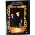 Шерлок Холмс и Доктор Ватсон. DVD