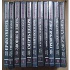 """Серия """"Все звезды"""" (комплект из 11 книг) Тома 1-9, 11, 12"""