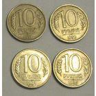 Россия, 10 рублей 1992-1993, все разновидности в одном лоте