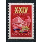 Съезд Компартии Украины. 1971. Полная серия 1 марка. Чистая