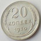 СССР, 20 копеек 1930 года, Y# 88, Ag 500/ 3,6 грамма
