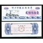 Китай\Цзиньчжоу\1990\250 ед.продовольствия\UNC  распродажа
