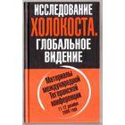 Исследование Холокоста. Глобальное видение. /Материалы международной Тегеранской конференции 11-12 декабря 2006 года/ 2007г.