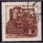 1 марка 1960 год Фрунзе 2308