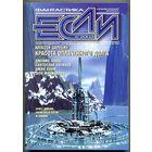 """Журнал """"ЕСЛИ"""", 2002, #6"""