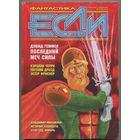 """Журнал """"ЕСЛИ"""", 2000, #1"""