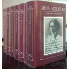 Анна Ахматова. Собрание сочинений в 6 томах. Тома 1, 2(1), 2(2), 3, 4, 6 (6 книг).