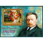 2012. 1629. 150 лет со дня рождения А.Е. Архипова (1862-1930), живописца