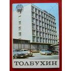 """Фотобуклет """" Толбухин"""". Размер 7х10.5 см. 1976 года. 60."""